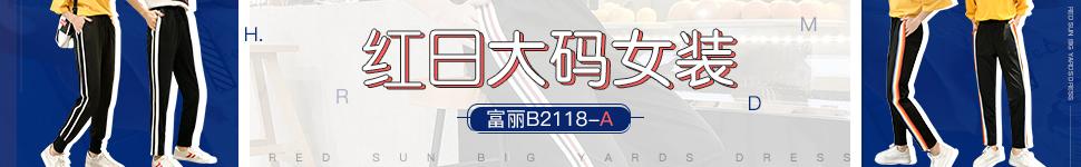 红日大码手机认证送8-88彩金