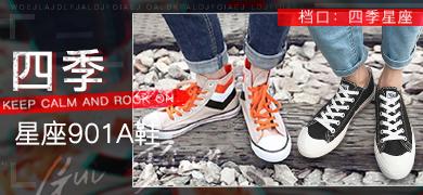 四季星座901A鞋