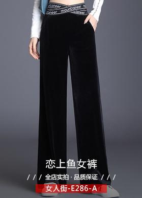 恋上鱼女裤