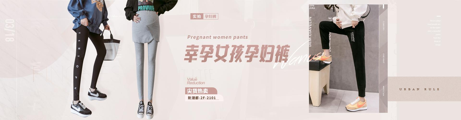 幸孕女孩孕妇裤