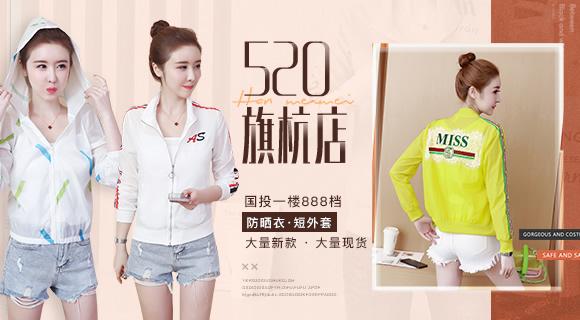 520旗杭店