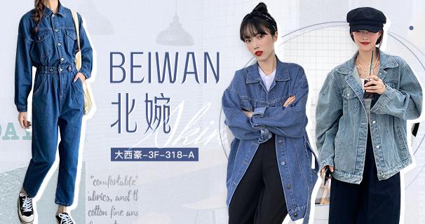BEIWAN北婉
