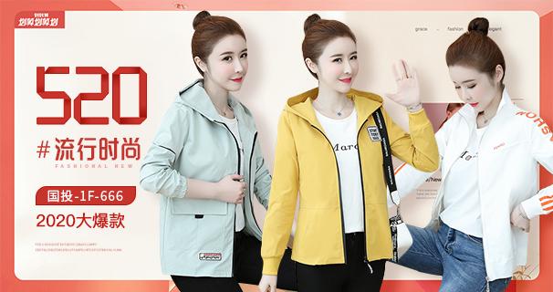 520流行时尚