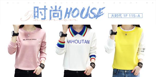 时尚house