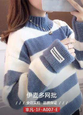 伊麦多毛衣网批