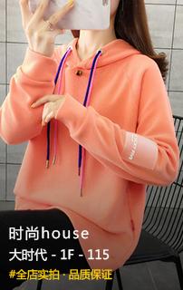 時尚house