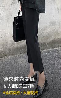 领秀时尚女裤