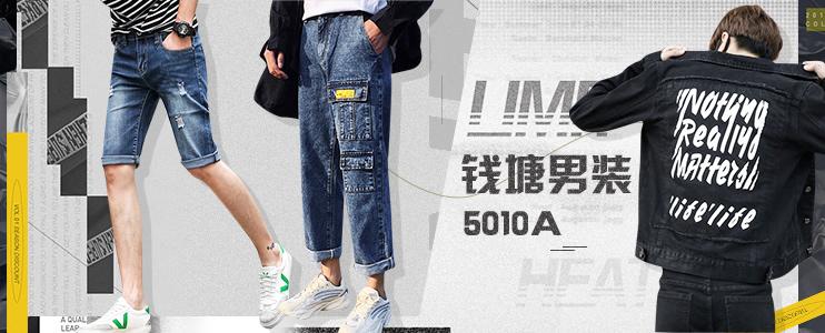 钱塘男装5010A