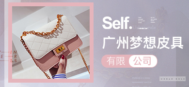 广州梦想皮具有限公司