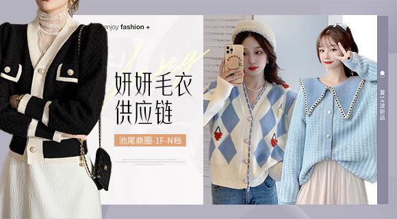 妍妍毛衣供应链