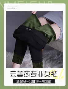 云美莎专业女裤