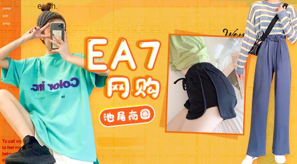 EA7网购