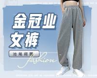 金冠业女裤