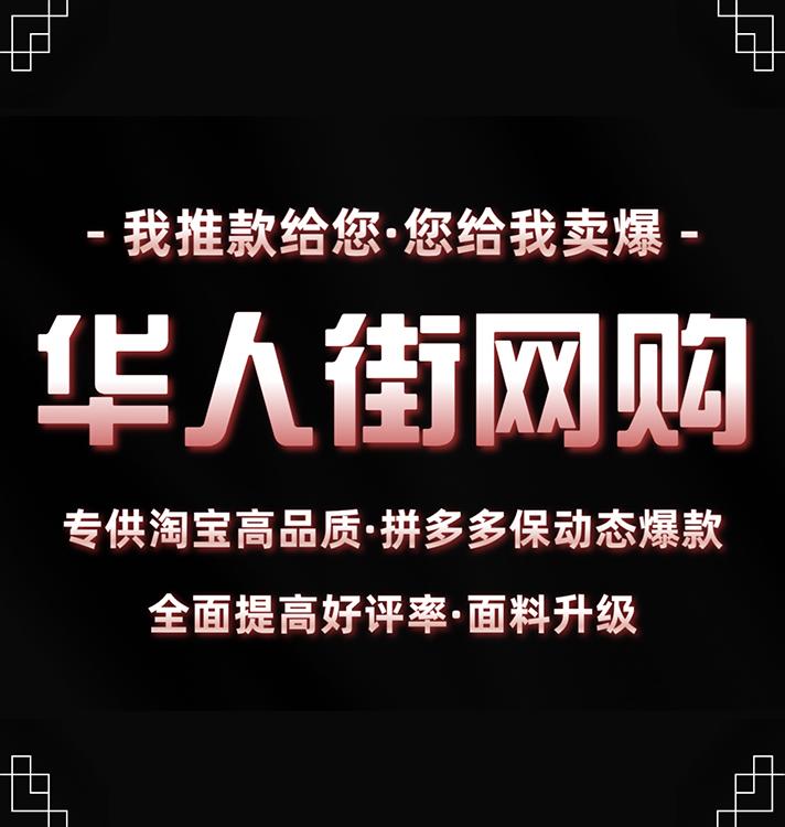华人街网购