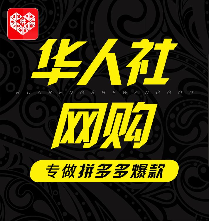 华人社网购