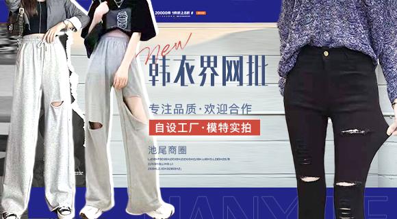 韩衣界网批
