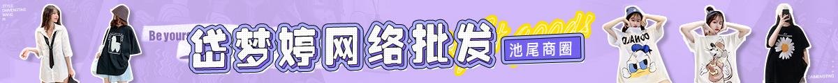 岱梦婷网络批发