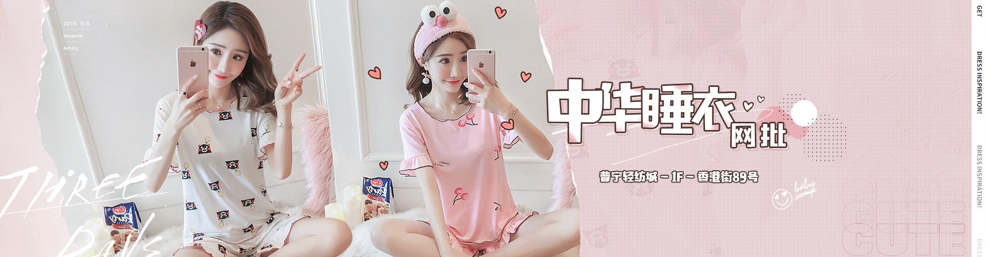 中华睡衣网批