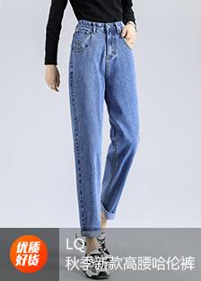 9212秋季新款高腰牛仔长裤哈伦裤女3个色限价79第一套图时尚风