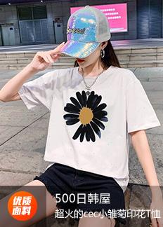 纯棉大码女装现货现发2020夏装4220#实拍超火cec小雏菊短袖T恤