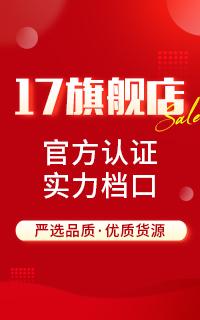 17旗舰店