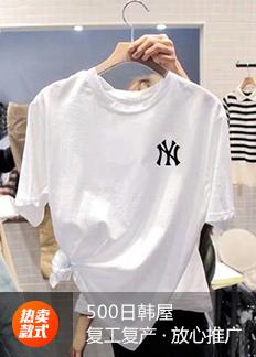 【一件代发】 2020夏装1802#官图180双磨【大量现货】短袖T恤女