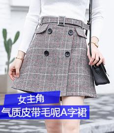 秋冬新款呢子半身裙女时尚气质皮带毛呢裙a字裙大码高腰显瘦裙子