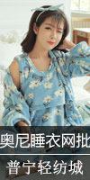 奥尼睡衣网批